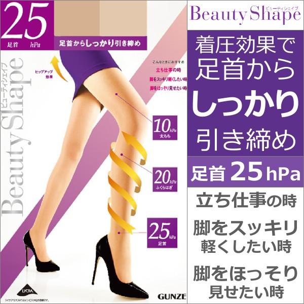 Beauty Shape ビューティーシェイプ スリムパワー...