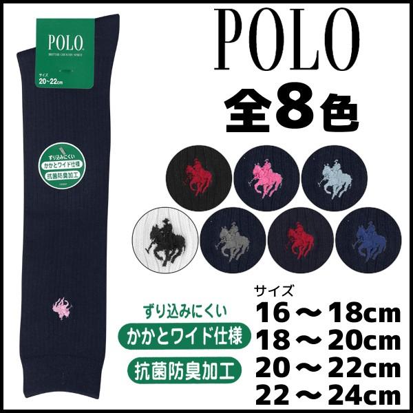 POLO ポロ キッズハイソックス 男女兼用 子供用 ...