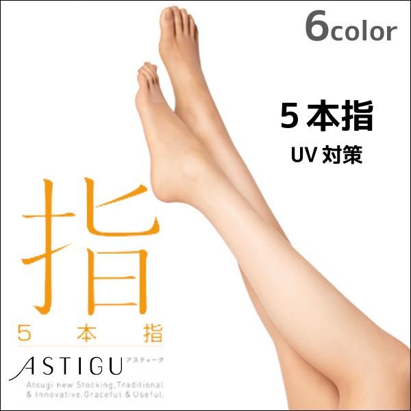 ASTIGU アスティーグ 指 5本指 アツギ ATSUGI パ...