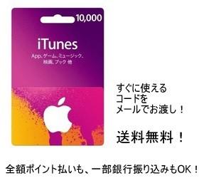 代引きOK! iTunes Card カード 10000円 Apple itunes ポイント消化に!アイチューンカード   /金券カテゴリ1万円
