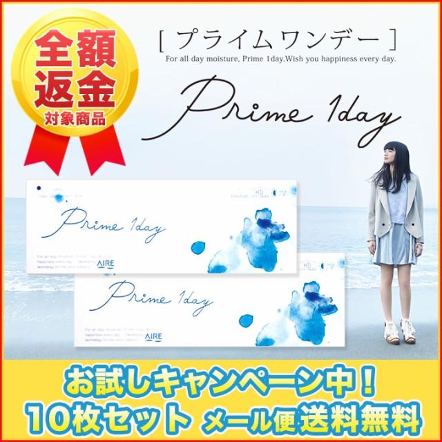 【お試し全額返金キャンペーン】プライムワンデー...