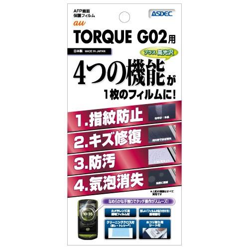 au TORQUE GO2専用 AFP画面保護フィルム 【AFP-KY...