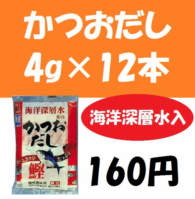 ■海洋深層水配合かつおだし 4g×12本/かね七/...