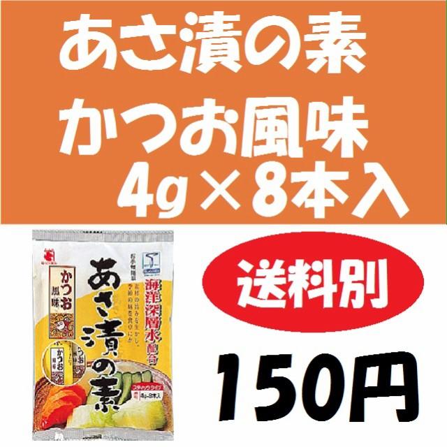 あさ漬の素 かつお風味4g×8本/150円/おか