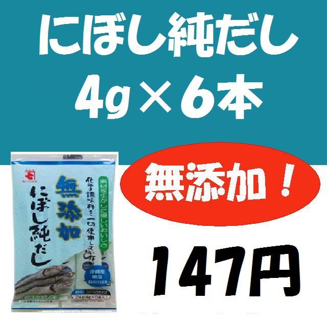 ■無添加 にぼし純だし /147円/かね七/