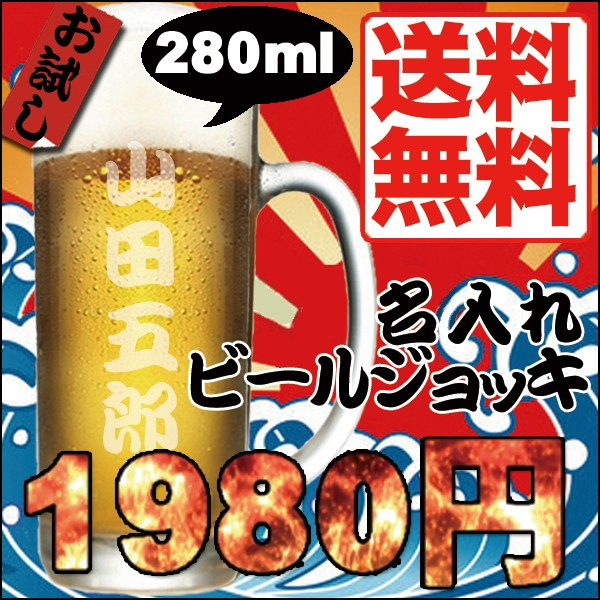 【送料無料 最短当日発送】 名入れ ビールジョッ...