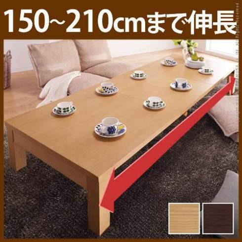 折れ脚伸長式テーブル グランデネオ210 幅150...