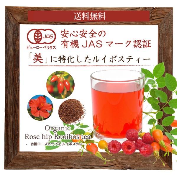 有機ローズヒップ入ルイボスティー30個入【ノン...