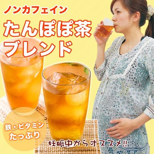 ノンカフェイン たんぽぽ茶ブレンド ポット用90個...