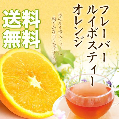 フレーバールイボスティー オレンジ30個入【ル...