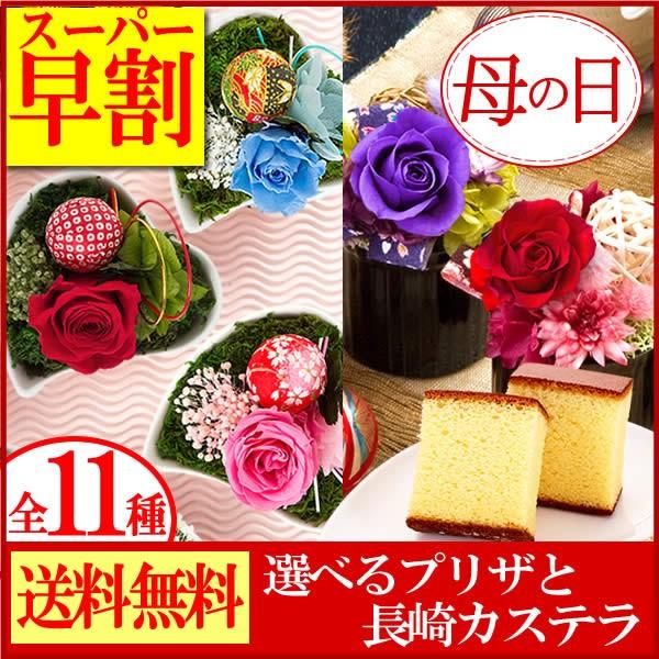 【早割】母の日ギフト 選べるプリザと長崎カステ...