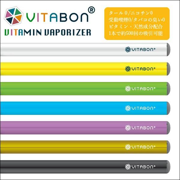 送送料無料★ VITABON ビタボン ■ 電子タバコ よ...