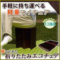 激安最安特価【紙でできた 折りたたみエコチェア...