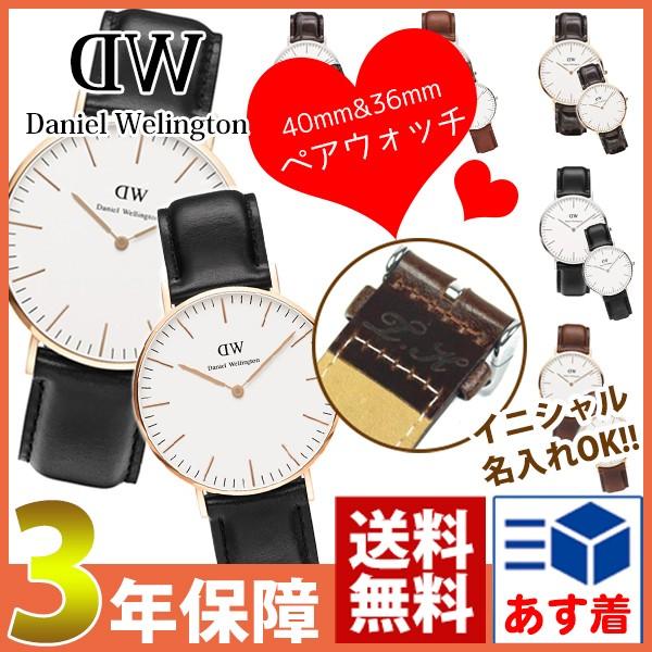 【あす着】ダニエルウェリントン 腕時計 Daniel W...