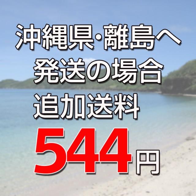 【送料追加券】発送先が、沖縄・離島の場合に必要...