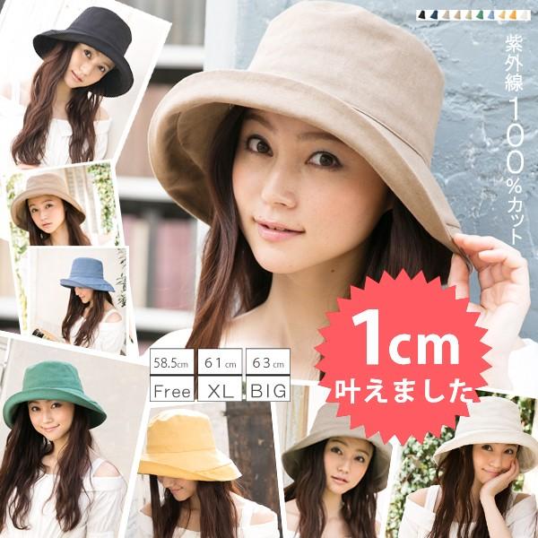 UV 紫外線対策 帽子 レディース 大きいサイズ UV...