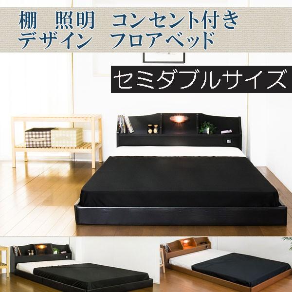【送料無料】棚・照明・コンセント付き デザイン...