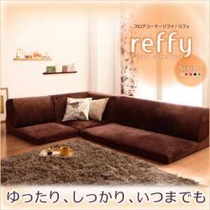 【送料無料】フロアコーナーソファ【reffy】リフ...