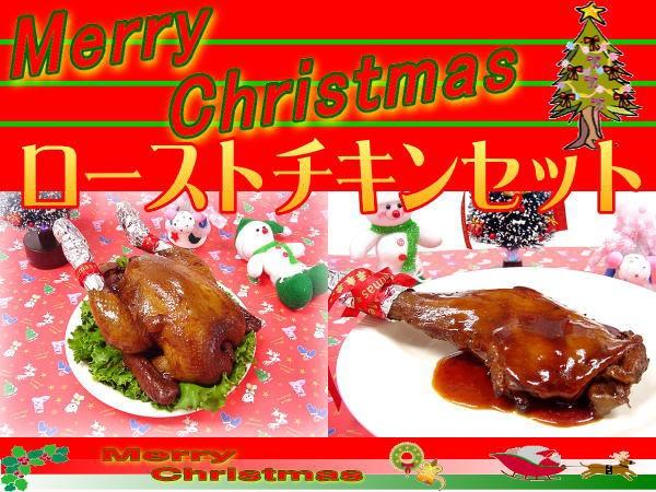 ★クリスマス★X'mas「ローストチキンセット(丸鶏...