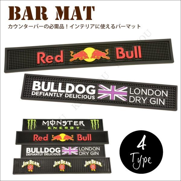 バーマット グラスマット ロングサイズ 4種類【モ...