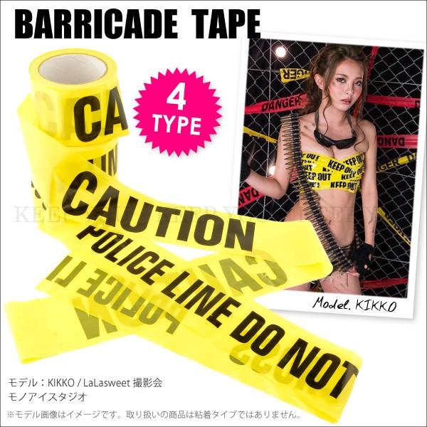 バリケードテープ 7.5cm×100m 非粘着 4タイプ イ...