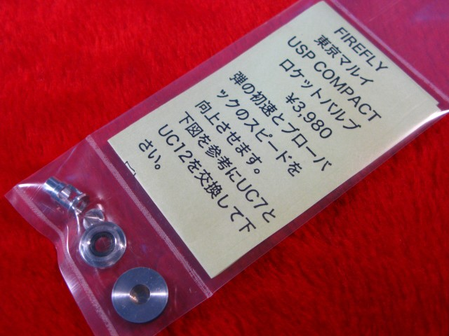 【遠州屋】 マルイ USP COMPACT用 ロケットバルブ...