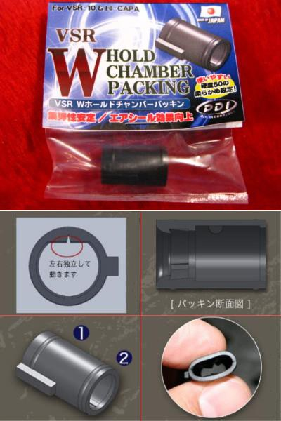【遠州屋】 VSR Wホールド チャンバーパッキン (V...