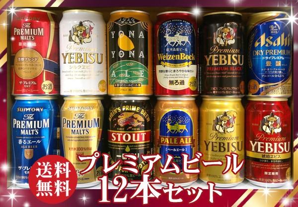 人気プレミアビール/350ml×12本/4大国産プレミア...
