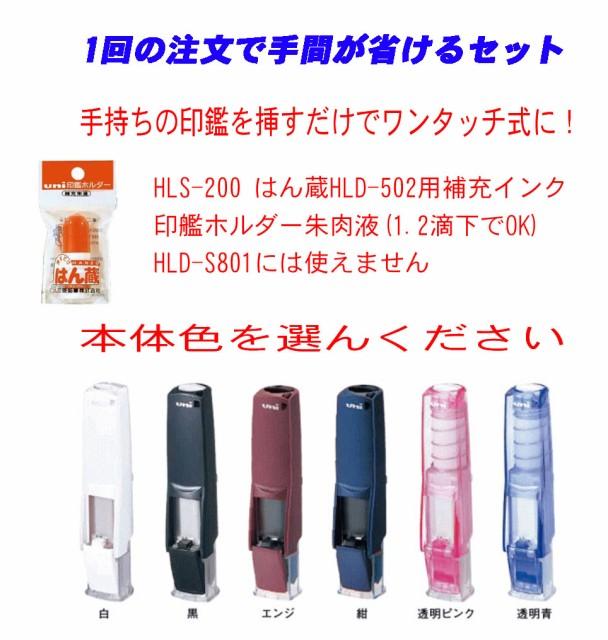 三菱鉛筆 はん蔵(HLD-502)+専用補充朱液(HLS-200)...