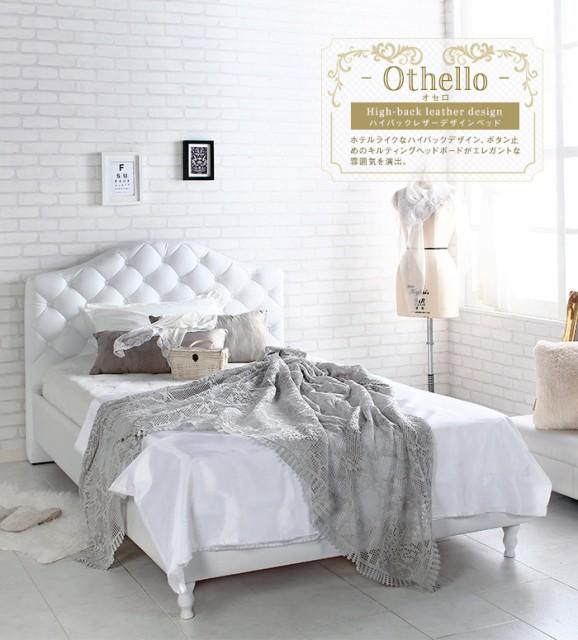 Othello【オセロ】ベッドフレーム/ダブルサイズ/...