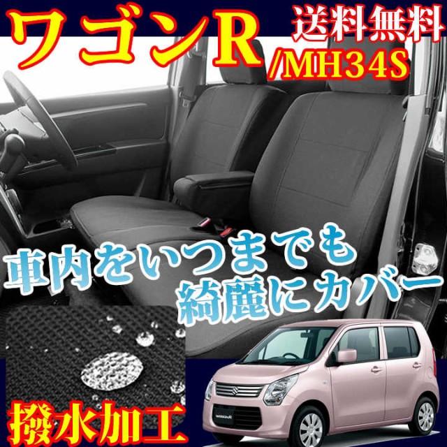 【最安値に挑戦】ワゴンR/ シートカバー/メープル...