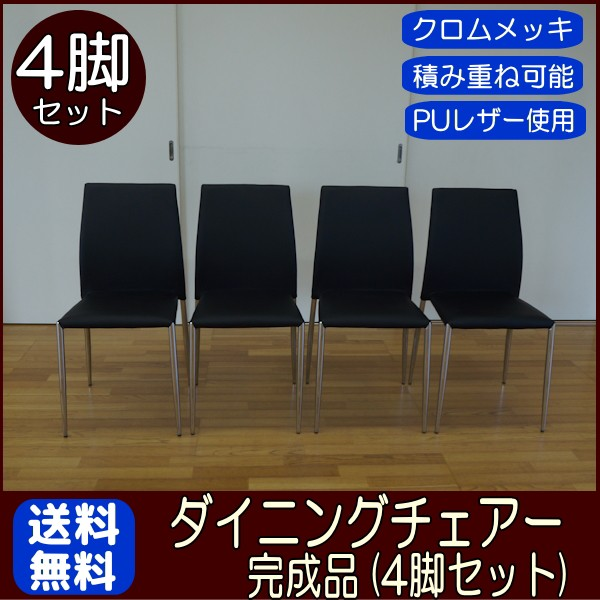 【送料無料】ダイニングチェアー 4脚セット組立不...