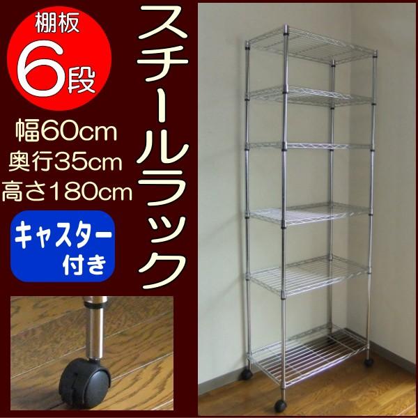 【送料無料】スチールラック 幅60x奥行き35x高...