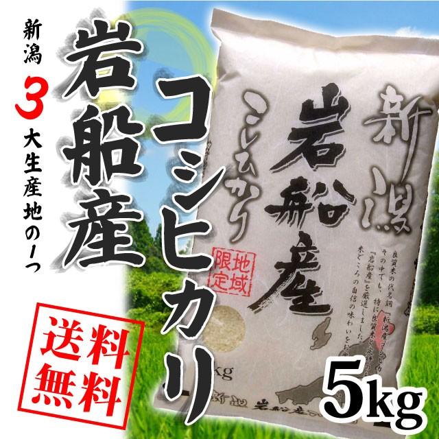 新米【送料無料】3大お米生産地の1つ♪岩船産コシ...