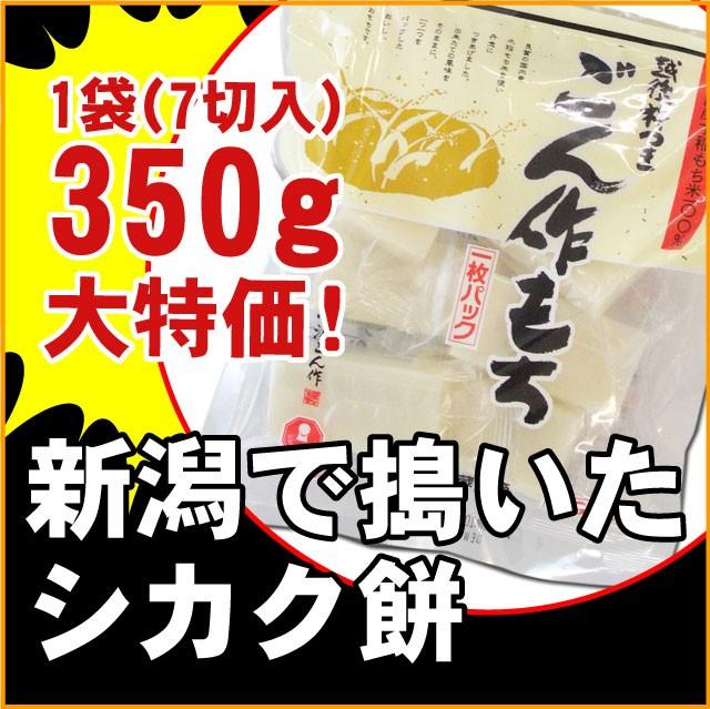 【シカク餅】新潟で搗いた越後杵つき餅☆1袋(7切...