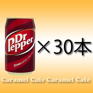 【送料無料】ドクターペッパー350ml×30缶★