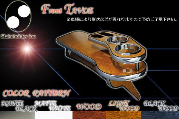 純国産フロントテーブル[トヨタ]SAI(サイ)≪AZK10...