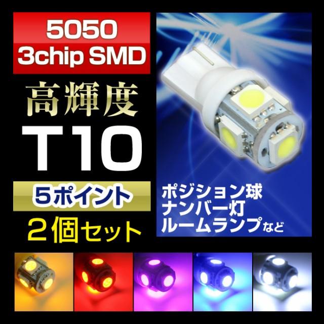 数量限定540円!◆【T10】5050 3chip SMD高輝度LE...