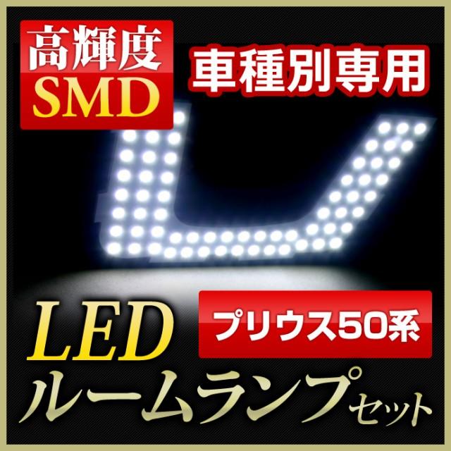 【送料無料】[トヨタ]プリウス《50系》LED ルーム...