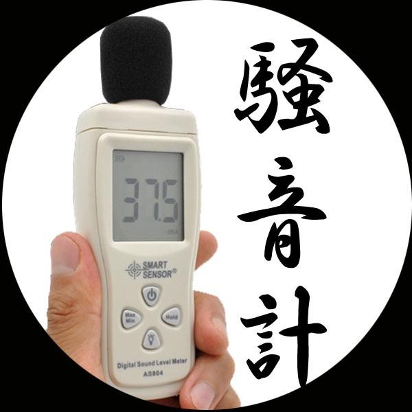 【送込】3000円ポッキリ 騒音計 AS804 デジタル...