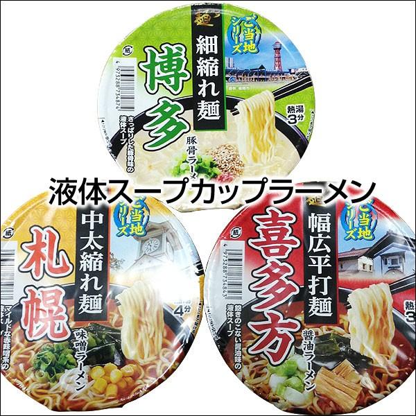 【味選択】 【液体スープ】カップ麺12個セット ...