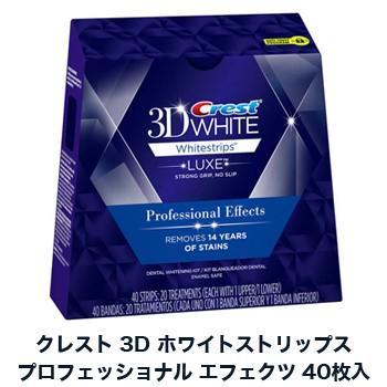 クレスト 3D ホワイトストリップス プロフェッショナル エフェクツ 20組(合計40枚入) デンタルケア オーラルケア