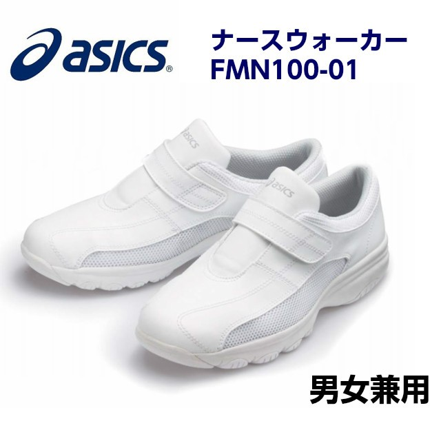 アシックス 男女兼用ナースシューズ【FMN100】 ...