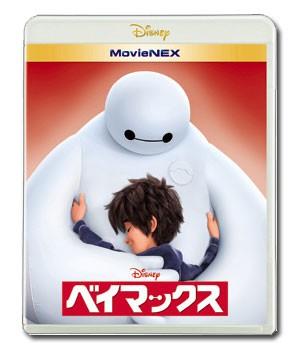 【送料無料】 ベイマックス MovieNEX