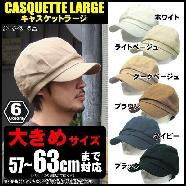 帽子 メンズ 大きいサイズ BIGサイズ 〜63...