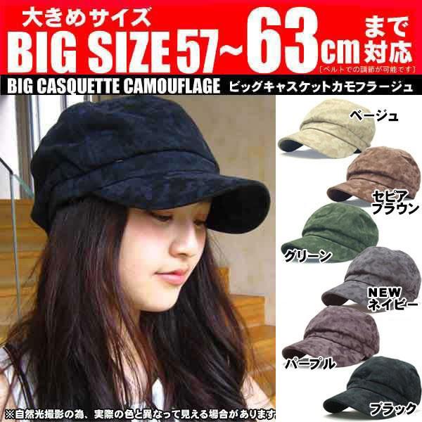 帽子 大きめ サイズ 帽子 メンズ キャスケット ...