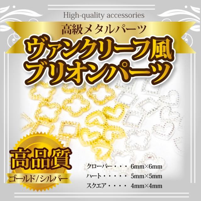 メール便OK【47】【ヴァンクリーフ風ブリオンパー...
