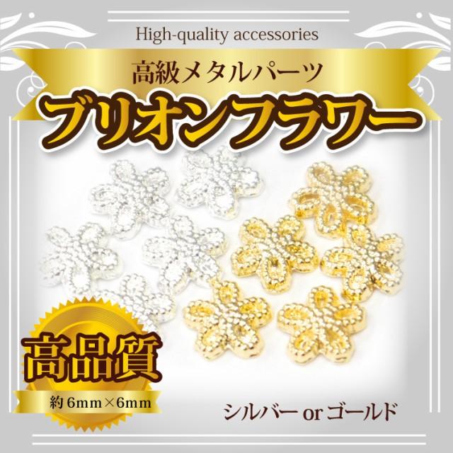 メール便OK【50】【ブリオンフラワー】高級メタル...
