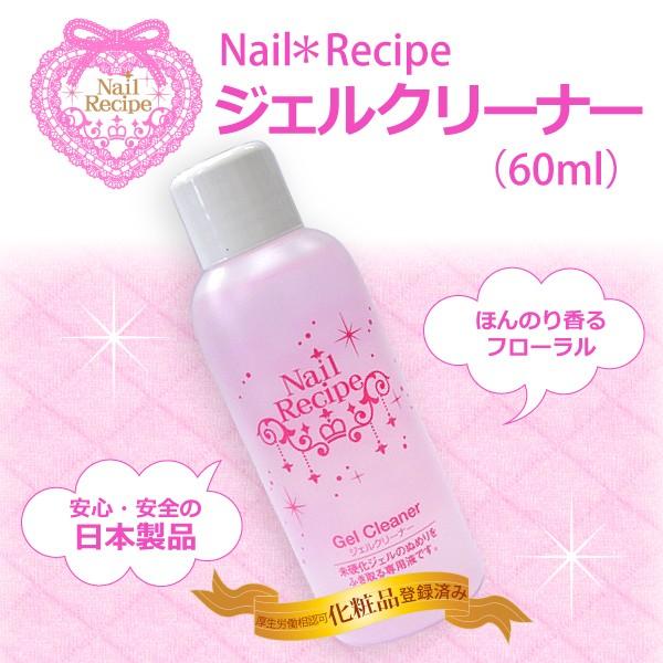 【ジェルネイル用】Nail Recipeジェルクリーナー6...