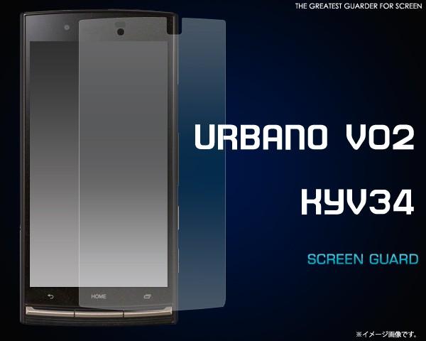 【URBANO V02 KYV34用】液晶保護シール *au(エー...